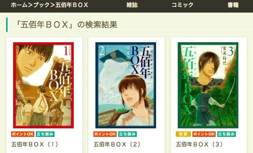 五佰年BOX全巻