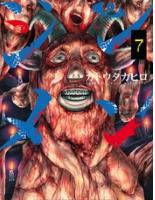 ジンメン7巻ネタバレあらすじ