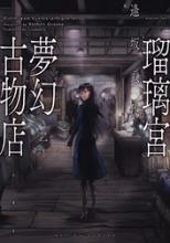 瑠璃宮夢幻古物店2巻ネタバレ