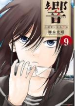 響~小説家になる方法~9巻ネタバレ