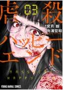虐殺ハッピーエンド3巻ネタバレ