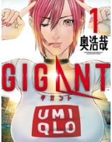 ギガント1巻ネタバレ