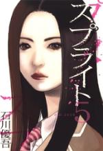 漫画スプライト5巻ネタバレと無料で読む方法