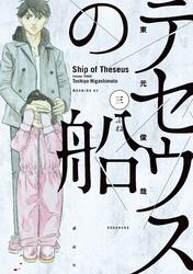 【漫画】テセウスの船3巻ネタバレと感想!