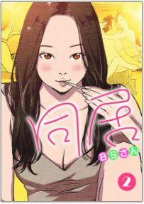 【漫画】同居を無料で読む方法や2巻ネタバレを紹介!