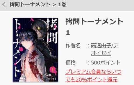 拷問トーナメント3巻無料FOD