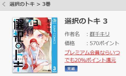 選択のトキ3巻無料FOD