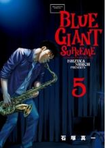 BLUE GIANT SUPREME5巻ネタバレ