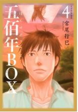 五佰年BOX4巻結末ネタバレ