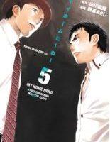 マイホームヒーロー5巻ネタバレ
