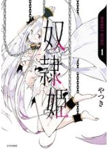奴隷姫1巻の画像