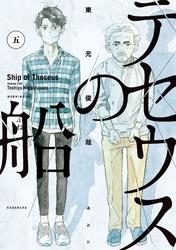 【漫画】テセウスの船5巻ネタバレあらすじ