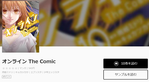 オンライン The Comic