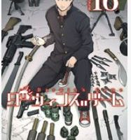 ダーウィンズゲーム16巻ネタバレ
