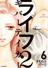 ライフ2 ギバーテイカー6巻(最終回)結末ネタバレと感想!