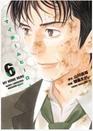 マイホームヒーロー6巻ネタバレ