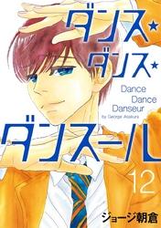 ダンス・ダンス・ダンスール12巻