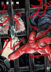 【漫画】ガンニバルを無料で読む方法!2巻ネタバレも紹介