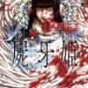 屍牙姫2巻ネタバレ