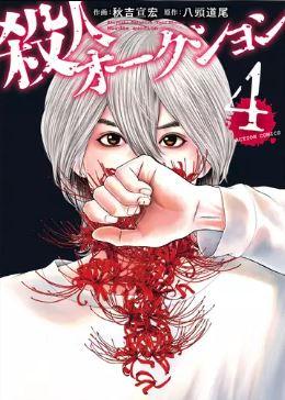 殺人オークション4巻(最終話)結末のネタバレと感想