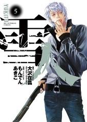 【漫画】雪人5巻(最終回)結末ネタバレと感想!