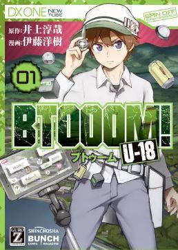 U-18BTOOOM1巻