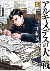 【漫画】アルキメデスの大戦を無料で読む方法!2巻ネタバレも