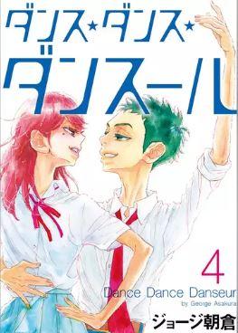 ダンス・ダンス・ダンスール4巻ネタバレ