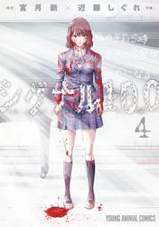 【漫画】シグナル100(最終回)4巻結末ネタバレと感想!