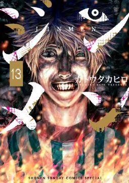 ジンメン最終巻13