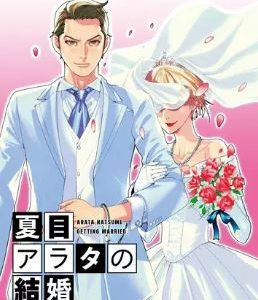 【漫画】夏目アラタの結婚を無料で読む方法やネタバレを紹介