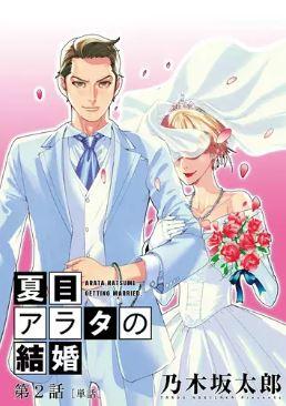 夏目アラタの結婚2話ネタバレ