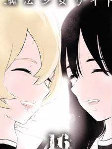 魔法少女サイト16巻(最終回)のネタバレや感想