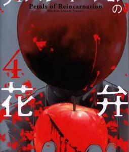 リィンカーネーションの花弁4巻ネタバレと無料で読む方法!