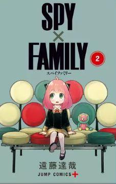 SPY×FAMILY2巻ネタバレ