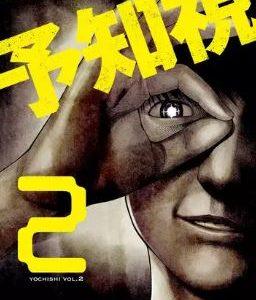 【漫画】予知視を無料で読む方法!2巻ネタバレも