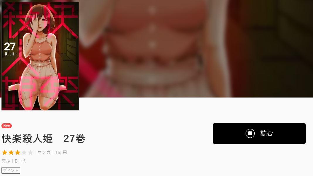 快楽殺人姫全巻無料