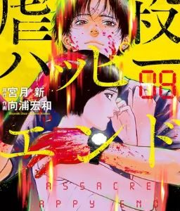 虐殺ハッピーエンド最終8巻(最終回)のネタバレ!