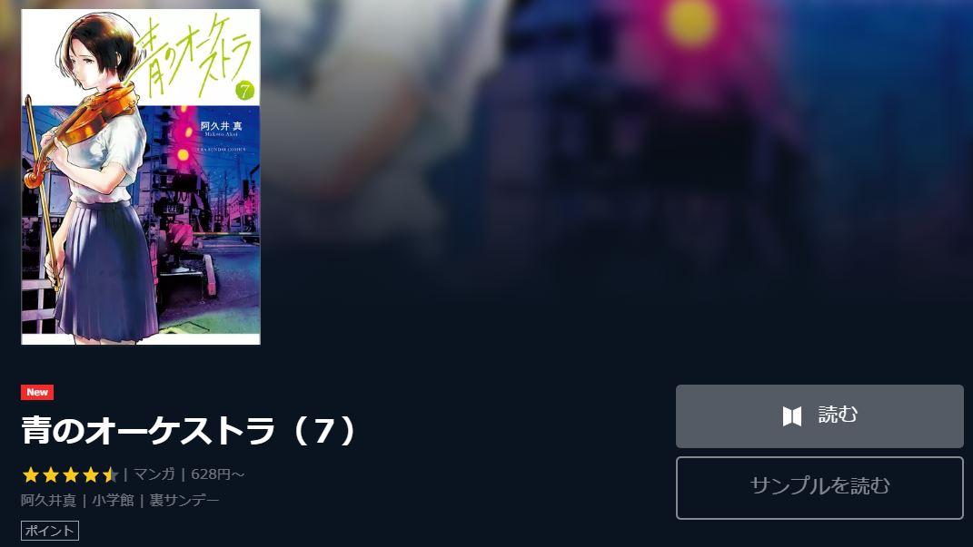青のオーケストラ全巻無料