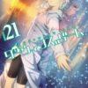 ダーウィンズゲーム21巻無料