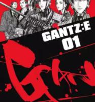 GANTZ.E1巻ネタバレ