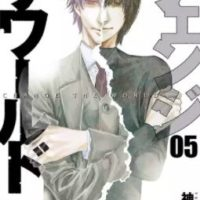 チェンジザワールド5巻ネタバレ