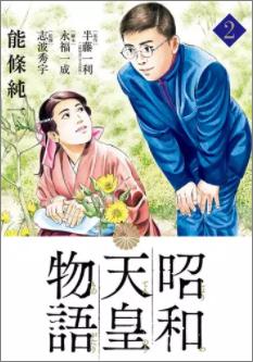 昭和天皇物語2巻ネタバレ