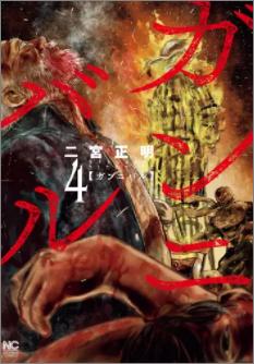ガンニバル4巻ネタバレ
