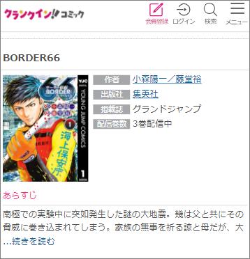 BORDER66全巻無料
