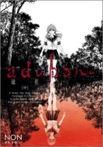 adabana 徒花2巻ネタバレ