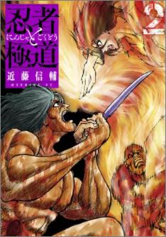 忍者と極道2巻ネタバレ