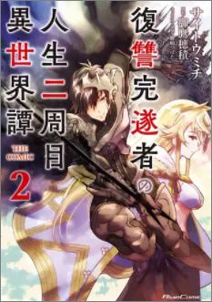 復讐完遂者の人生二周目異世界譚2巻ネタバレ
