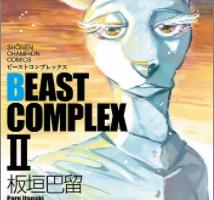 BEAST COMPLEX2巻ネタバレ