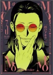 MoMo -the blood taker-3巻ネタバレ